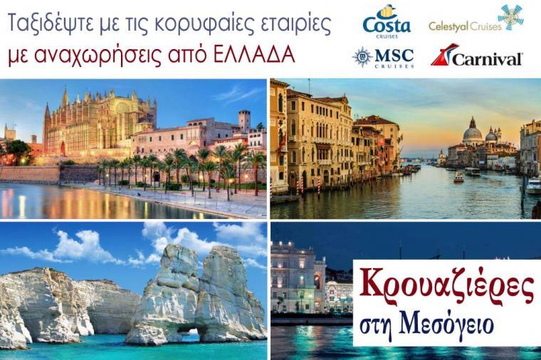 Κρουαζιέρες από 278€ (αναχωρήσεις από Ελλάδα)