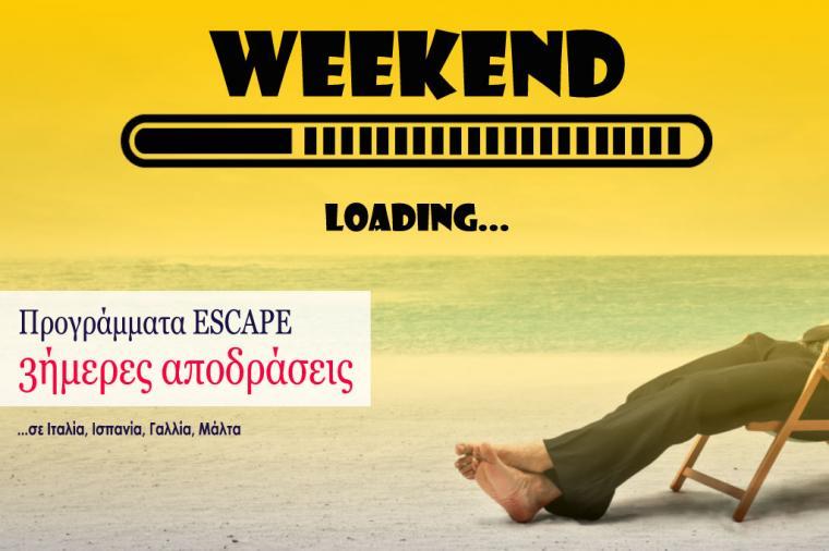 Το Σαββατοκύριακο σας περιμένει...