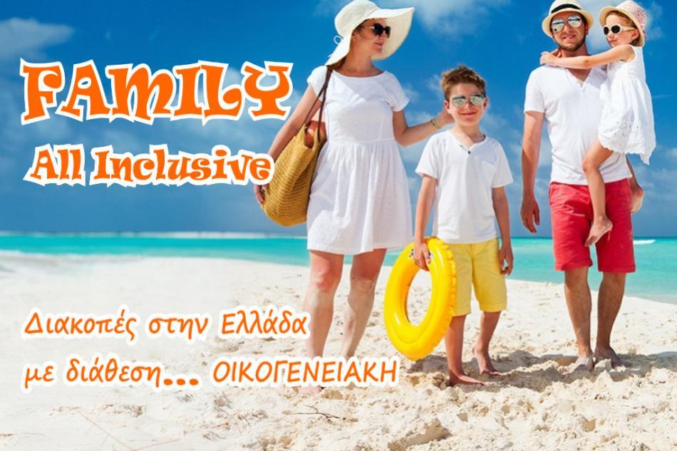 Διακοπές στην Ελλάδα για όλη την οικογένεια