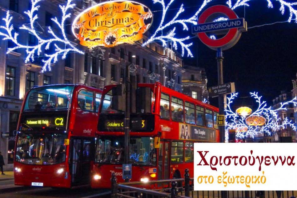 Χριστούγεννα, Πρωτοχρονιά & Φώτα στο εξωτερικό